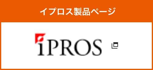 イプロス製品ページ