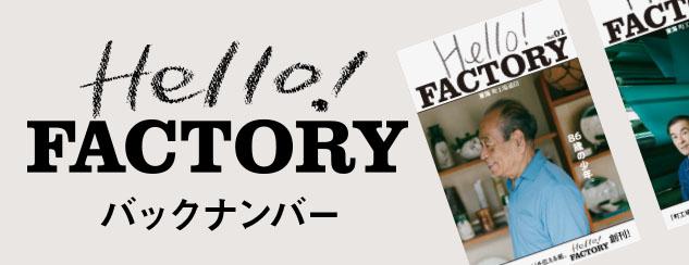 Hello! FACTORY