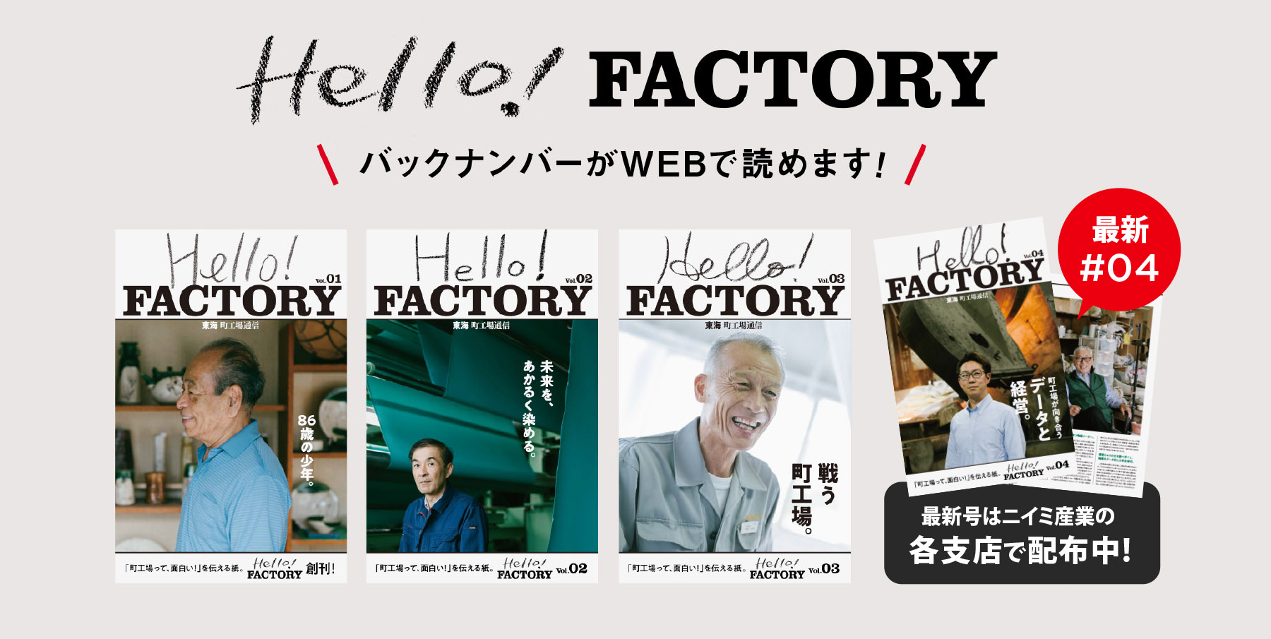 Hello! FACTORY 東海地方の町工場の面白さを伝える紙メディア バックナンバー一覧